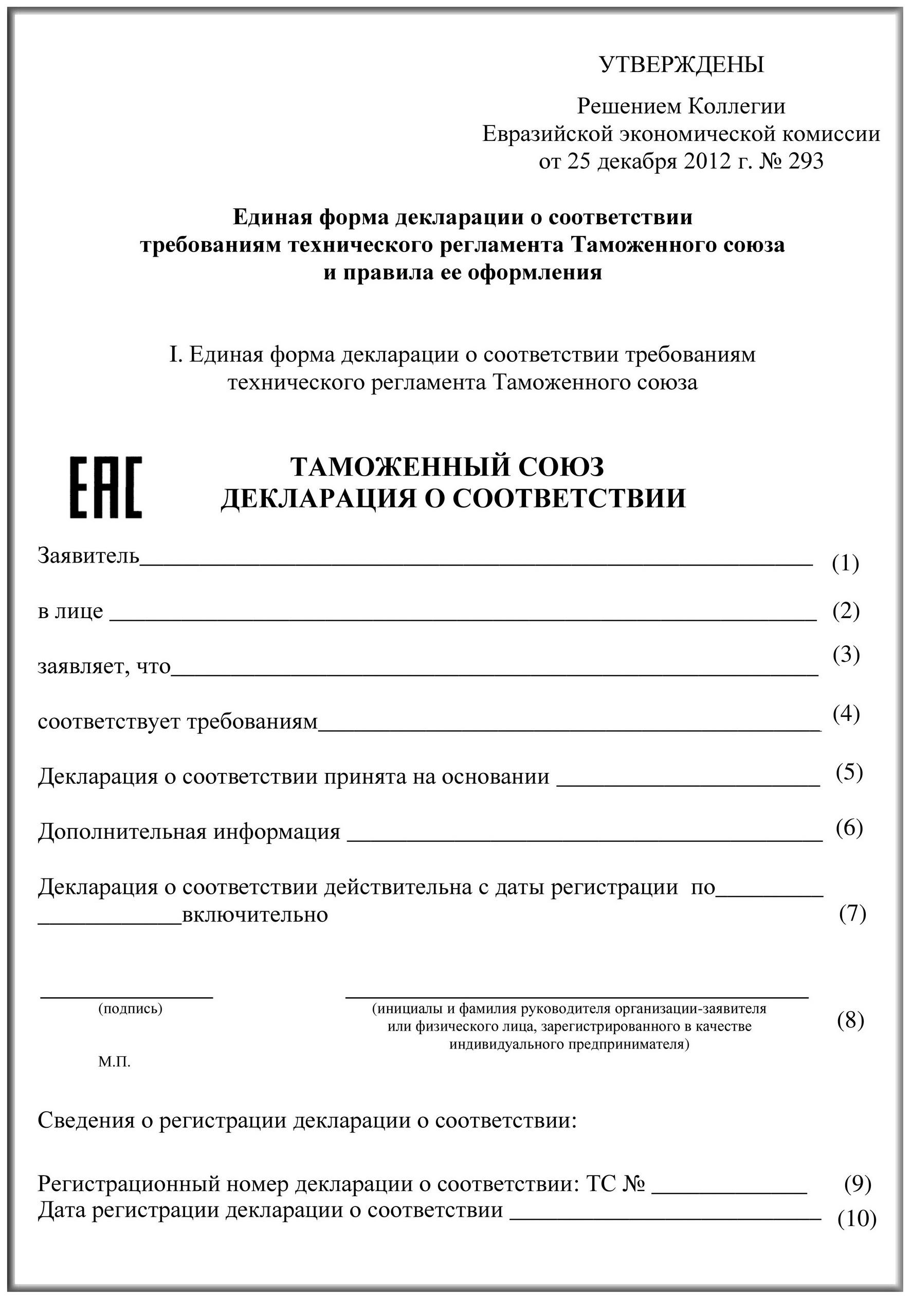 Эпидемическая сертификация мебели конкурсы тендеры сертификация электроэ
